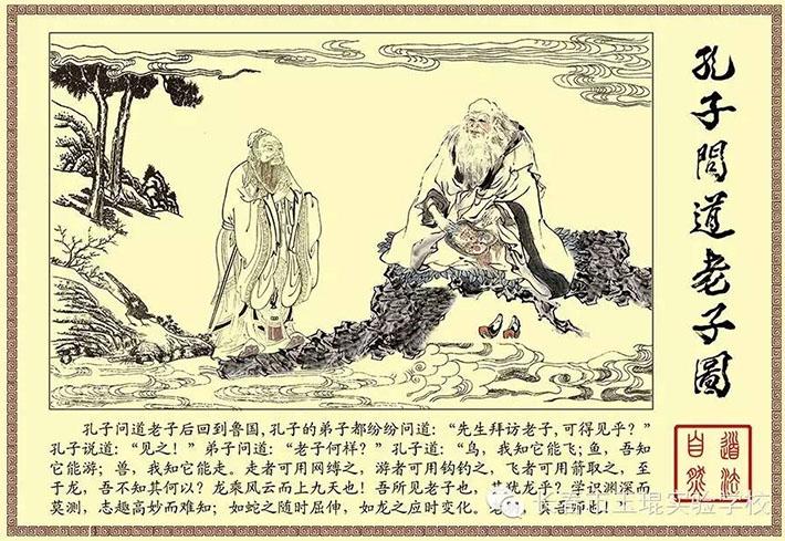 """孔子问道老子回到鲁国后,众弟子问道:""""先生拜访老子,可得见乎?"""